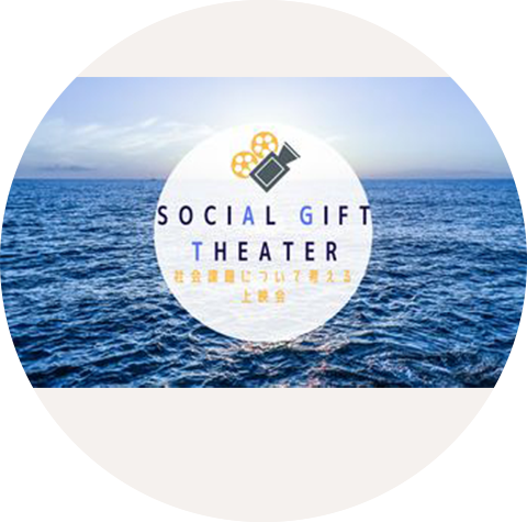 SOCIAL GIFT THEATER Vol.4